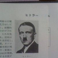 きょう(4月30日)は何の日'ヒトラー自殺の日'