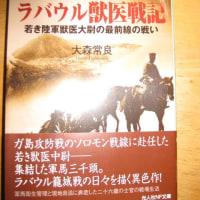 「ラバウル獣医戦記」を読む
