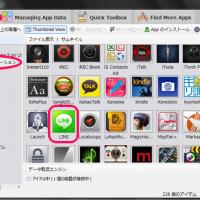 LINE着せ替え(iPhone)