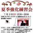 岩手県ダンススポーツ連盟強化練習会7月2日開催。