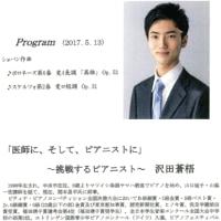 名鉄犬山ホテル コンサート調律
