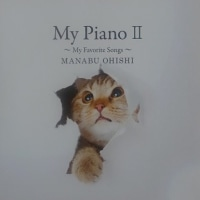 極私的 My Piano Ⅱ ~My Favorite Songs~ /  MANABU OHISHI