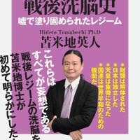藤井厳喜『アングラマネー』③キアッソ米国債事件【再】 AJER2017.5.20