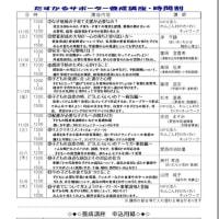 ▲愛西・稲沢・津島市のファミサポ講座、共催で開催中です。