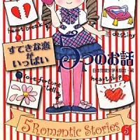 『すてきな恋がいっぱい5つのお話(きらきら宝石箱)』文渓堂