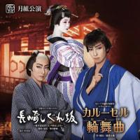 博多座五月公演 「宝塚歌劇月組公演」
