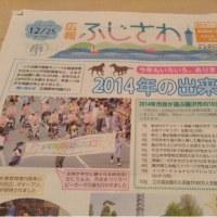 2014年藤沢市の10大ニュースにランクイン