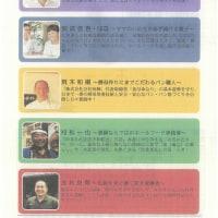 第4回『ホールフードフェスタ』in佐伯開催!
