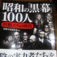 昭和の黒幕100人