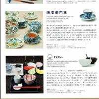 陶磁器の世界:ハウステンボス内の『ポルセレインミュージアム』で有田焼の逸品を堪能しました!