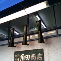 [日記]蔵前 角田商店