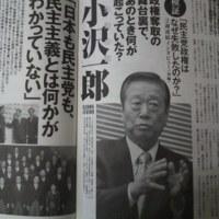 小沢一郎インタビュー