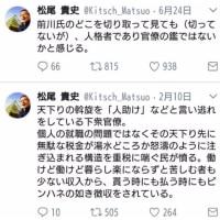 俳優・松尾貴史「前川氏は人格者であり官僚の鑑」www