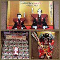 壽新春大歌舞伎