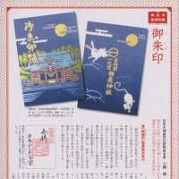 雄山神社・日本の神社116(Oyama Jinja,Japanese Jinja Vol.116)