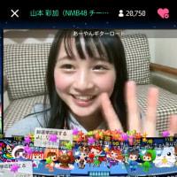 NMB48山本彩加ちゃんギターはじめる! SHOWROOM企画、目標はさや姉とセッション