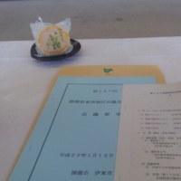 熱海市議会議員勉強会と第137回静岡県東部地区市議会議長会。