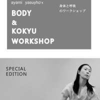 Body & Kokyu Workshop  SPECIAL EDITION 5/3 4 in 2017