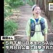 米・国立公園で日本人女性の遺体見つかる
