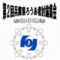 「第2回兵庫県ろうあ者討論集会」開催のご案内