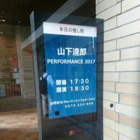 山下達郎、Performance2017、6/2、フェスティバルホール行って来ました!