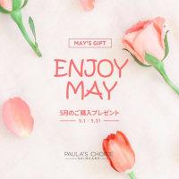 【美容情報】★5月のホワイトニングケア★