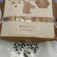 軽井沢のお土産をいただきました。交通事故、整体、産後調整なら「立川市のヒロ整骨院」