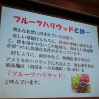 フルーツハリウッド 信州須高 プチ移住体験(10/14)