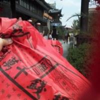 上海・中国人のお墓参り 地獄へ送金編