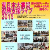 大阪Do-Da東日本大震災復興支援ライブ2015!