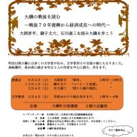 【参加者募集】読書会