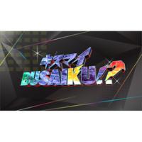 【バラエティー】『キスマイBUSAIKU!?』2016.10.24-ゲスト:藤田二コル