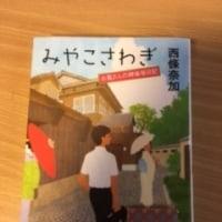 通勤読書631 四代目料理男子