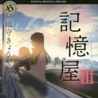 「記憶屋Ⅱ、Ⅲ」(織守きょうや)読みました。