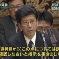 佐川理財局長 / 「委員長が調べろと言えば調べます(指示がなければ、何も調べないって決めているのかな)」