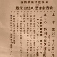 静岡県新酒鑑評会一般公開2012.03.26