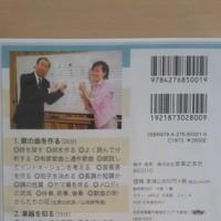 「作曲のススメ」(青島広志)