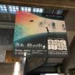東京国立博物館 びょうぶとあそぶ