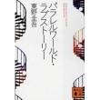 「パラレルワールド・ラブストーリー」感想 東野圭吾