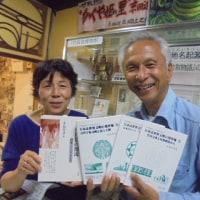 超古代文明477A 世界最古の竹取物語「九州から3名が見学、本を数冊お求め頂く。竹取翁博物館