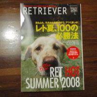 雑誌「RETRIEVER」7月号に載ったよ(^^)v