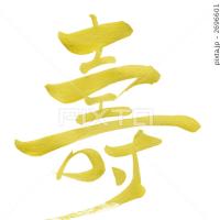 ○筆文字デザイン処こんにち和○4.23セレクト☆「壽(金文字)」筆文字デザイン