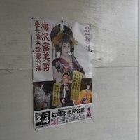 熊本復興チャリティショー@枕崎