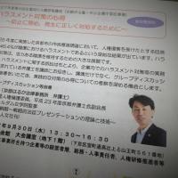 京都市 企業向け人権啓発講座で講演してきました。H27.9.30