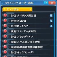 【PSO2】デイリーオーダー8/27