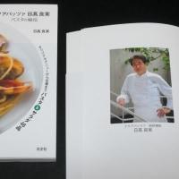 日髙良実シェフのお洒落なパスタ本が完成!!