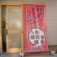 【170113ツアー4】アベニールの『八街落花生生餃子』@千葉県八街市