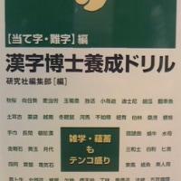 『漢字博士養成ドリル』