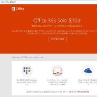 Windows10 アクションセンターに「新しいOffice を始めよう」のメッセージがありましたが、実行しないでよかった!
