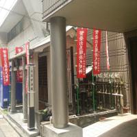繁栄お玉稲荷大明神  (岩本町)